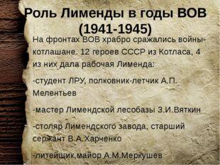 Роль Лименды в годы ВОВ (1941-1945) На фронтах ВОВ храбро сражались войны-кот