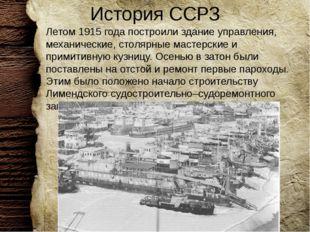 История ССРЗ Летом 1915 года построили здание управления, механические, столя