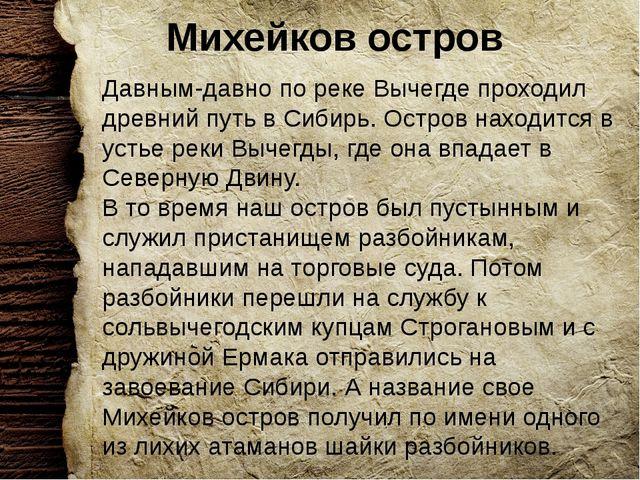 Михейков остров Давным-давно по реке Вычегде проходил древний путь в Сибирь....