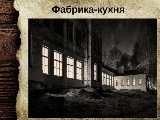 Фабрика-кухня Она в годы войны очень выручила всех жителей Лименды.
