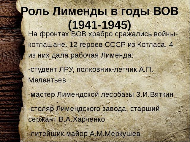 Роль Лименды в годы ВОВ (1941-1945) На фронтах ВОВ храбро сражались войны-кот...