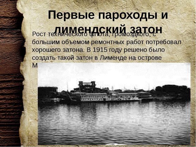 Первые пароходы и лимендский затон Рост технического флота, громоздкого, с бо...