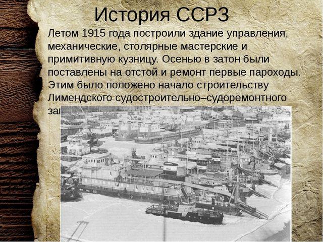 История ССРЗ Летом 1915 года построили здание управления, механические, столя...