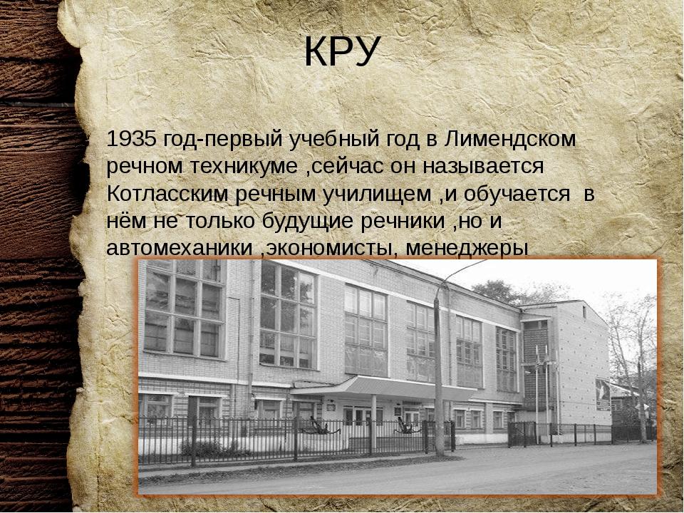 КРУ 1935 год-первый учебный год в Лимендском речном техникуме ,сейчас он назы...