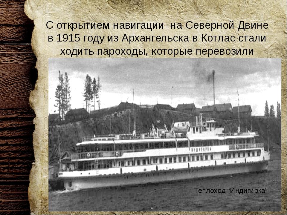 С открытием навигации на Северной Двине в 1915 году из Архангельска в Котлас...