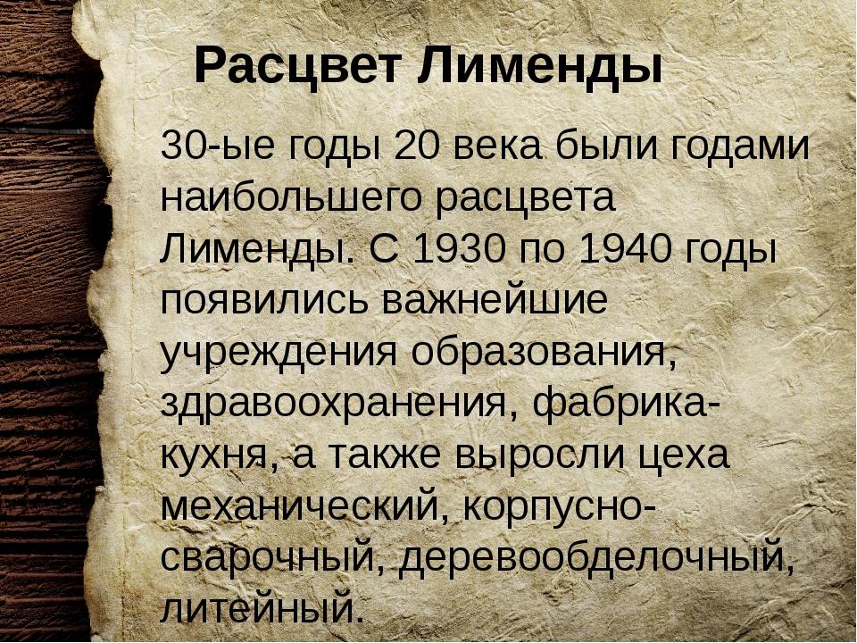 Расцвет Лименды 30-ые годы 20 века были годами наибольшего расцвета Лименды....