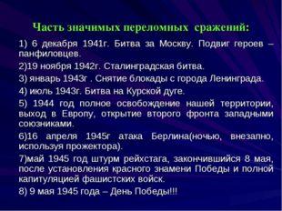 Часть значимых переломных сражений: 1) 6 декабря 1941г. Битва за Москву. Под