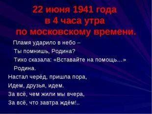 22 июня 1941 года в 4 часа утра по московскому времени. Пламя ударило в небо