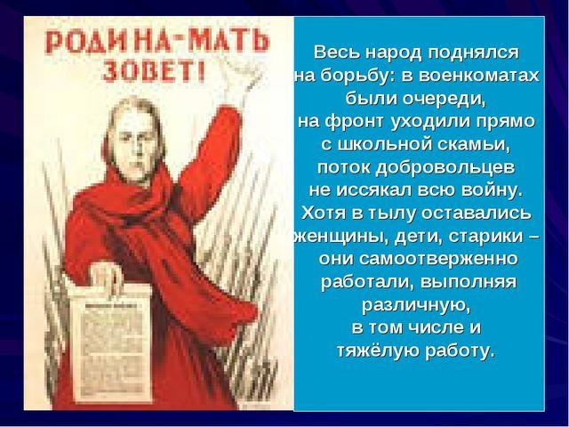 Весь народ поднялся на борьбу: в военкоматах были очереди, на фронт уходили п...