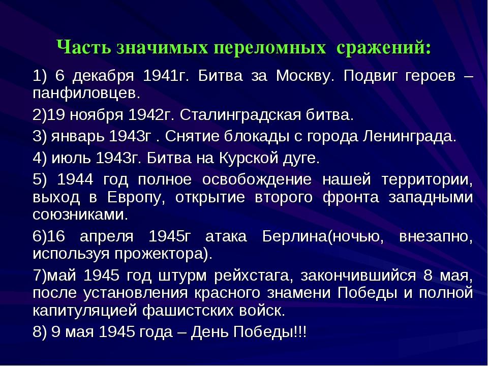 Часть значимых переломных сражений: 1) 6 декабря 1941г. Битва за Москву. Под...