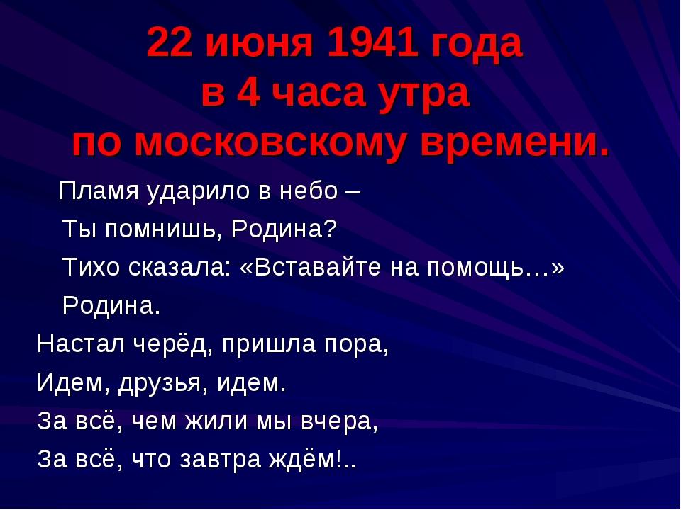 22 июня 1941 года в 4 часа утра по московскому времени. Пламя ударило в небо...