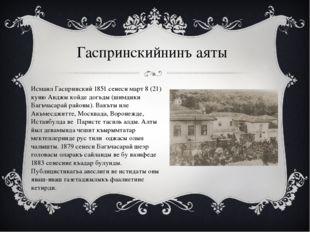 Гаспринскийнинъ аяты Исмаил Гаспринский 1851 сенеси март 8 (21) куню Авджы ко