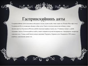 Гаспринскийнинъ аяты Гаспринскийнинъ аяты акъкъында айтаджакъ олсакъ, шуны к