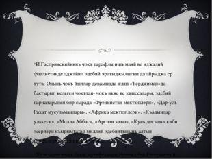 И.Гаспринскийнинъ чокъ тарафлы ичтимаий ве иджадий фаалиетинде аджайип эдеби