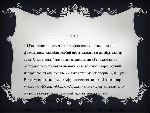 И.Гаспринскийнинъ чокъ тарафлы ичтимаий ве иджадий фаалиетинде аджайип эдеби...