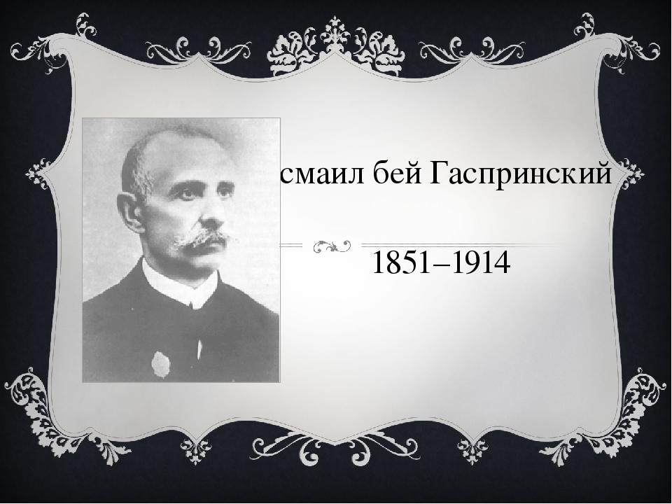 Исмаил бей Гаспринский 1851–1914