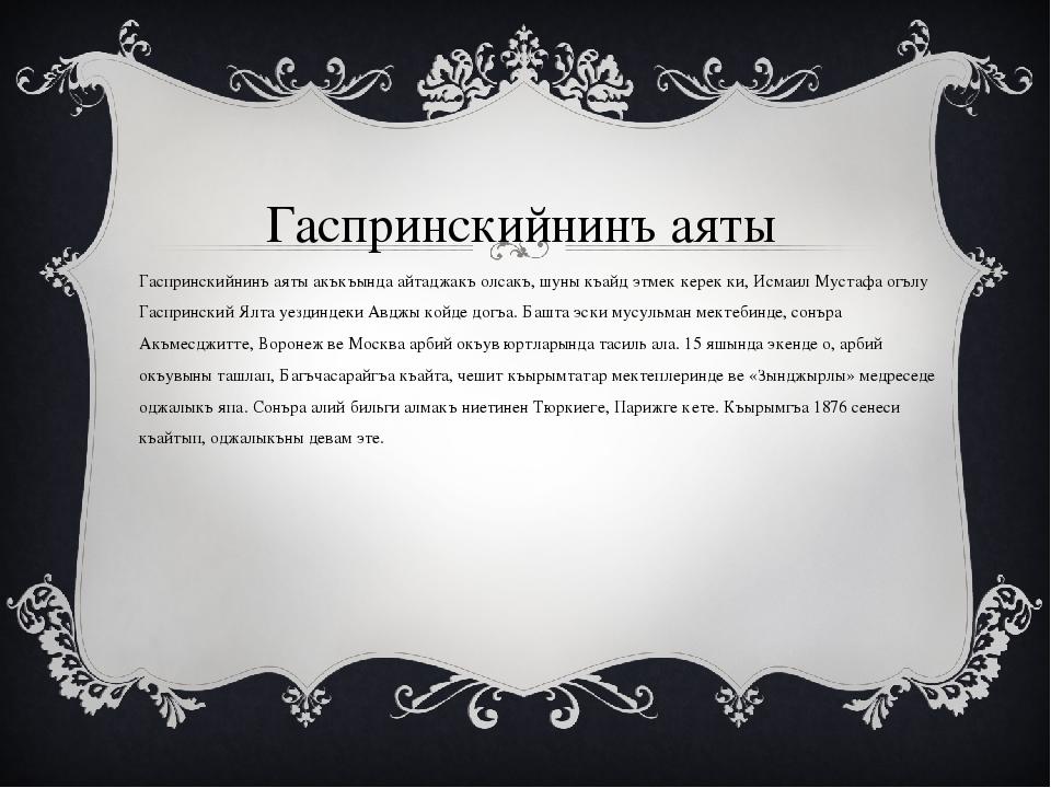 Гаспринскийнинъ аяты Гаспринскийнинъ аяты акъкъында айтаджакъ олсакъ, шуны к...