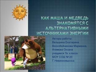 Авторы работы: Вельшина Екатерина Воскобойникова Марианна, Алимова Оксана уча