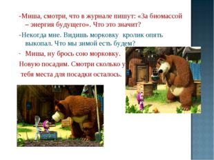 -Миша, смотри, что в журнале пишут: «За биомассой – энергия будущего». Что эт