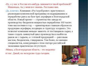 -Ну, а у нас в России кто-нибудь занимается такой проблемой? Мишенька, ты у м