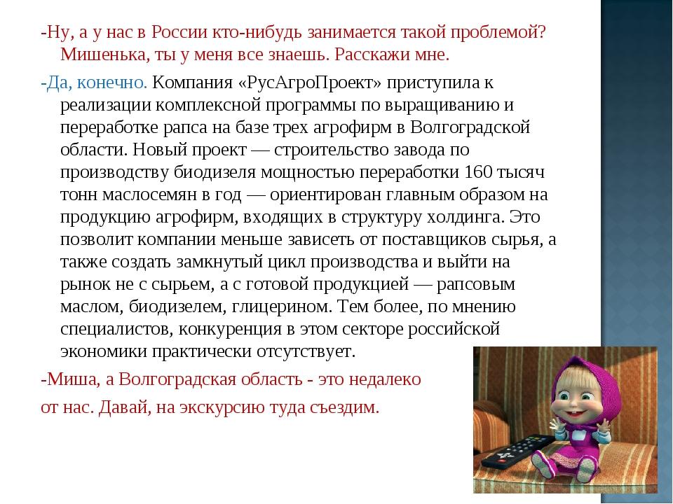 -Ну, а у нас в России кто-нибудь занимается такой проблемой? Мишенька, ты у м...