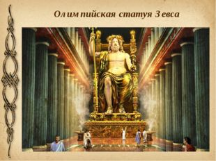 Олимпийская статуя Зевса