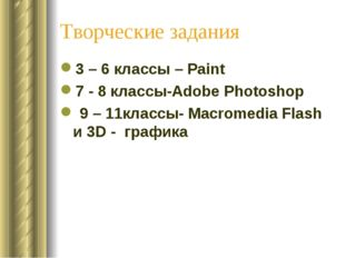 Творческие задания 3 – 6 классы – Paint 7 - 8 классы-Adobe Photoshop 9 – 11кл