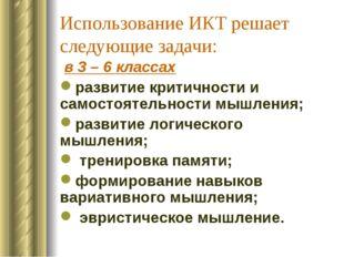 Использование ИКТ решает следующие задачи: в 3 – 6 классах развитие критичнос