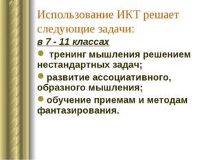 Использование ИКТ решает следующие задачи: в 7 - 11 классах тренинг мышления