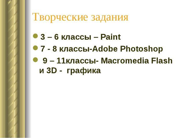 Творческие задания 3 – 6 классы – Paint 7 - 8 классы-Adobe Photoshop 9 – 11кл...