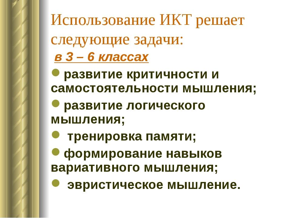 Использование ИКТ решает следующие задачи: в 3 – 6 классах развитие критичнос...