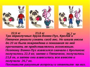 Три неразлучных друга Винни-Пух, Кролик и Пятачок решили узнать свой вес. Но