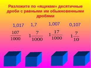 Разложите по «ящикам» десятичные дроби с равными им обыкновенными дробями 1,0