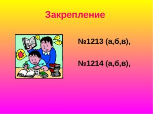 Закрепление №1213 (а,б,в), №1214 (а,б,в),