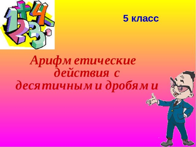 Арифметические действия с десятичными дробями 5 класс