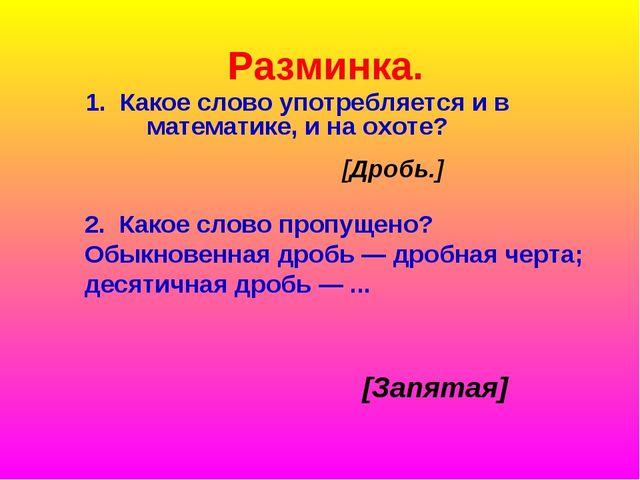 Разминка. [Запятая] 1. Какое слово употребляется и в математике, и на охоте?...