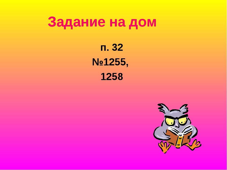 Задание на дом п. 32 №1255, 1258