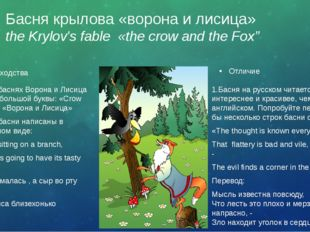 "Басня крылова «ворона и лисица» the Krylov's fable «the crow and the Fox"" Схо"
