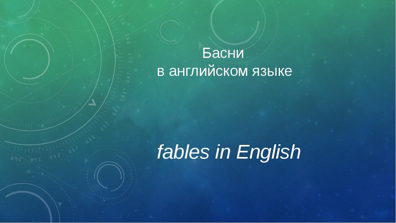 Басни в английском языке fables in English