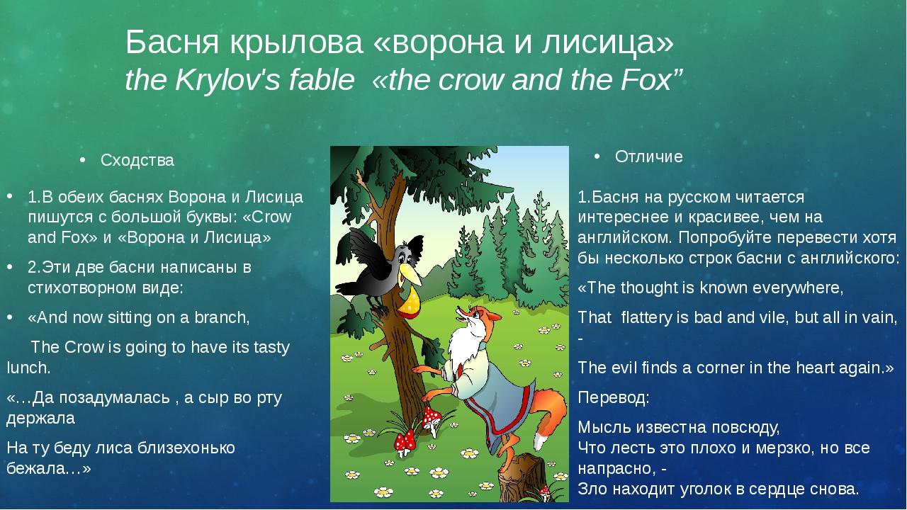 "Басня крылова «ворона и лисица» the Krylov's fable «the crow and the Fox"" Схо..."