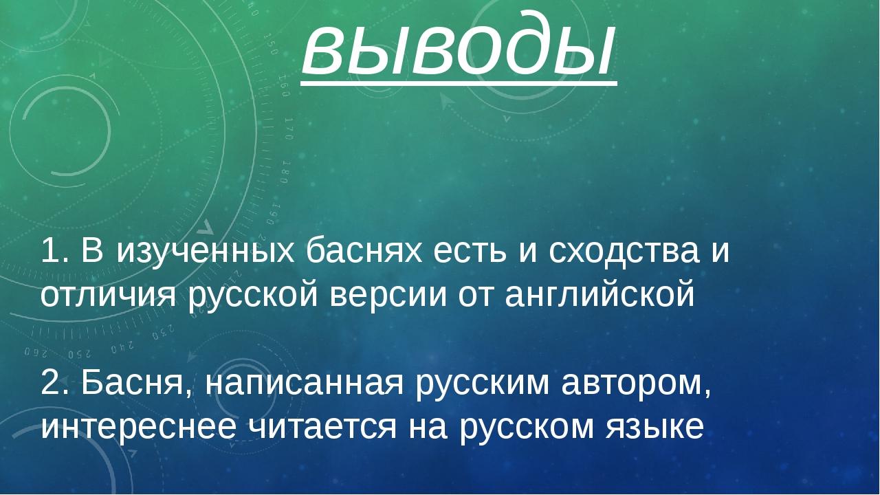 выводы 1. В изученных баснях есть и сходства и отличия русской версии от англ...