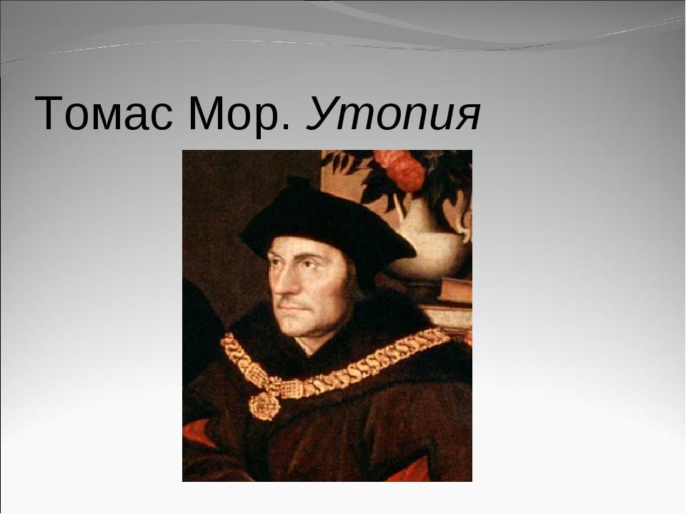 Томас Мор. Утопия