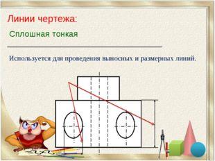 Сплошная тонкая Линии чертежа: Используется для проведения выносных и размерн