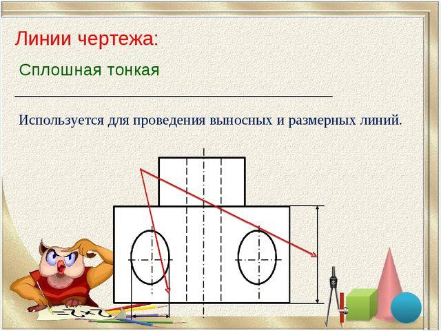 Сплошная тонкая Линии чертежа: Используется для проведения выносных и размерн...