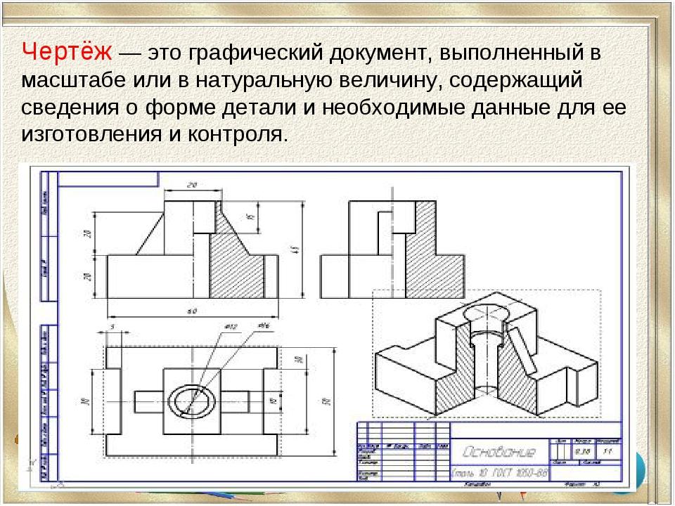 Чертёж — это графический документ, выполненный в масштабе или в натуральную в...