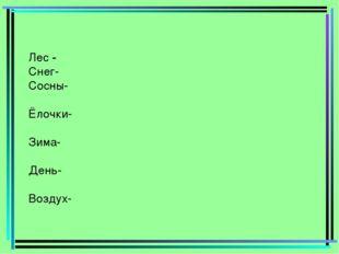 Лес - Снег- Сосны- Ёлочки- Зима- День- Воздух-