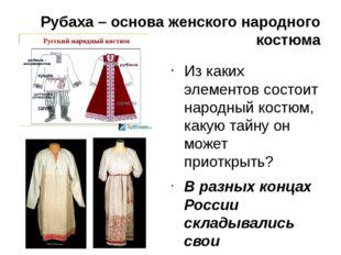 Рубаха – основа женского народного костюма Из каких элементов состоит народны