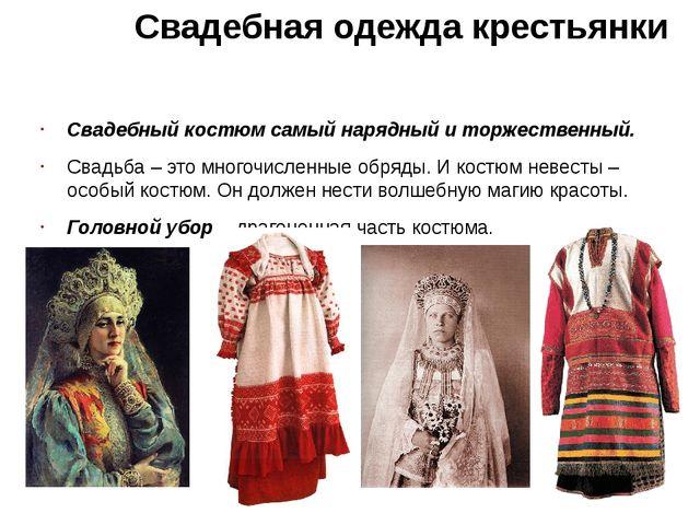 Свадебная одежда крестьянки Свадебный костюм самый нарядный и торжественный....