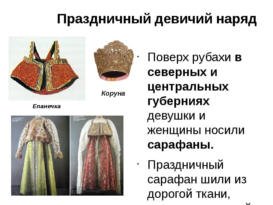 Праздничный девичий наряд Поверх рубахи в северных и центральных губерниях де...