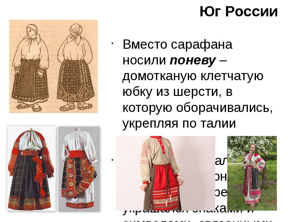 Юг России Вместо сарафана носили поневу – домотканую клетчатую юбку из шерсти...